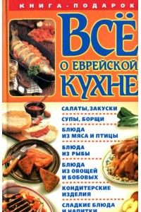 Геннадий Розенбаум | Все о еврейской кухне | PDF