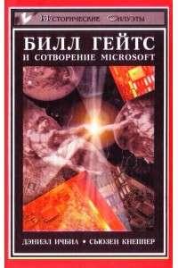 Дэниэл Ичбиа, Сьюзен Кнеппер | Билл Гейтс и сотворение Microsoft | PDF