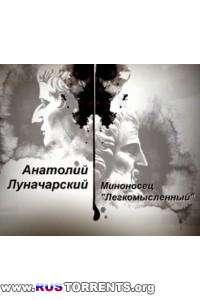 Гении и злодеи. Анатолий Луначарский. Миноносец