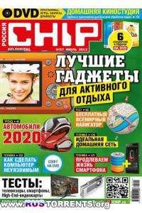 Chip #7 Июнь