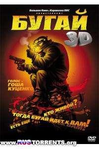 Бугай | DVDRip | D