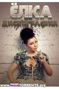 Елка - Дискография | MP3