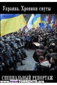 Специальный репортаж - Украина. Хроники смуты | SATRip