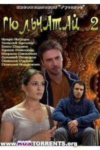 Гюльчатай 2. Ради любви (01-16 серия из 16 ) | SATRip