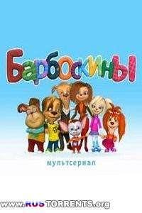Барбоскины [01-08 Выпуски: 01-118 серии] | DVDRip