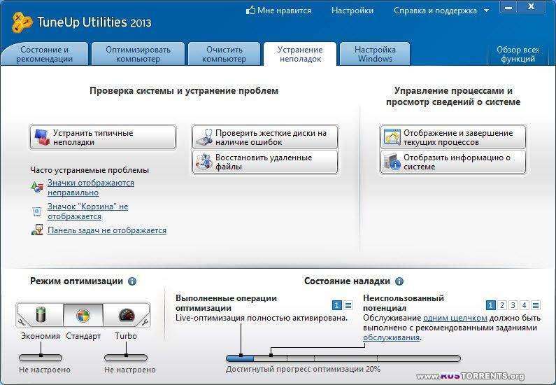 TuneUp Utilities 2014 14.0.1000.340 Final | PC