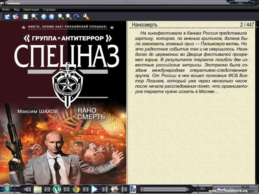 Собрание сочинений (75 книг) - Максим Шахов | FB2