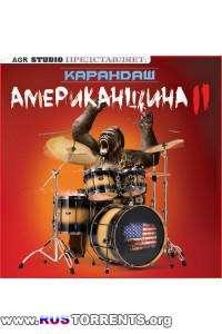 Карандаш - Американщина 2 | MP3