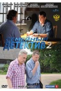 Семейный детектив 2 [01-25 из 40] (2013) SATRip от Files-x