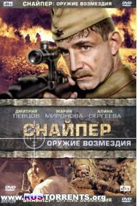 Снайпер: Оружие возмездия | DVDRip
