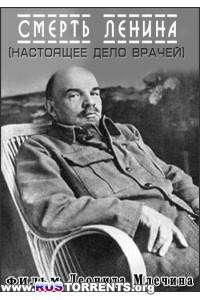 Смерть Ленина. Настоящее дело врачей. | SatRip