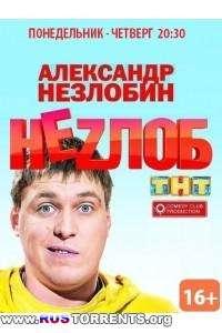 Неzлоб (11 серия) | SATRip
