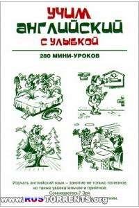 Наталия Ганина - Учим английский с улыбкой. 280 мини-уроков | PDF