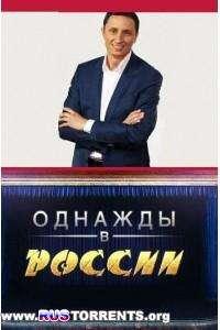 Однажды в России [01] | SATRip