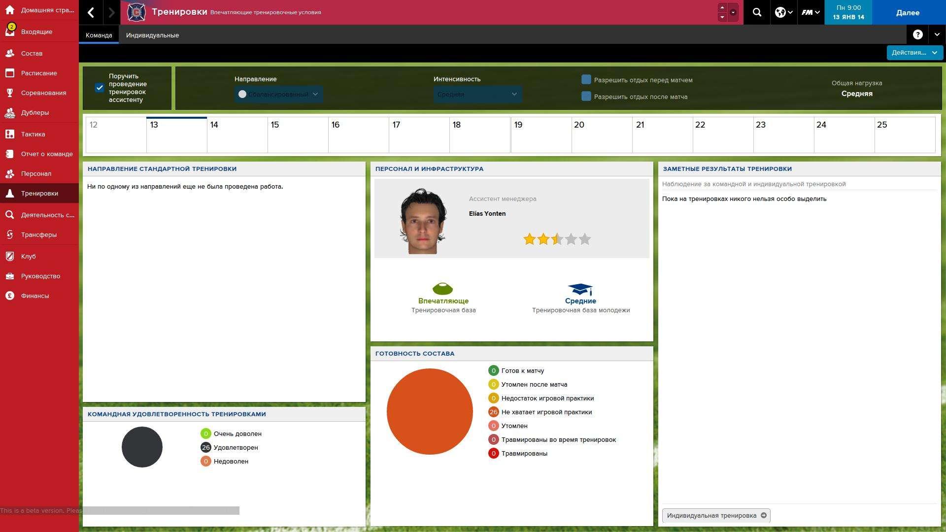 Football Manager 2015 [v 15.1.3] | PC | RePack �� R.G. Steamgames