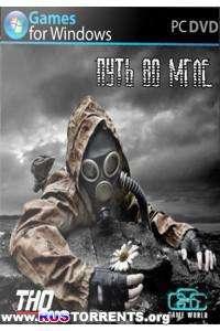 S.T.A.L.K.E.R.: Call Of Pripyat - Путь во мгле