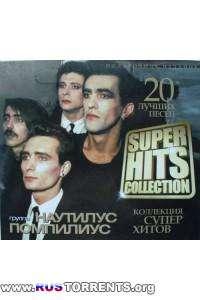 Наутилус Помпилиус - Superhits Collection. [20 лучших песен] | FLAC
