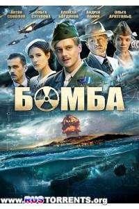 Бомба [1-8 серии из 8] | SATRip