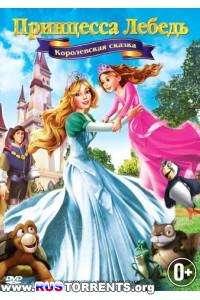 Принцесса Лебедь 5: Королевская сказка  | HDTVRip | P