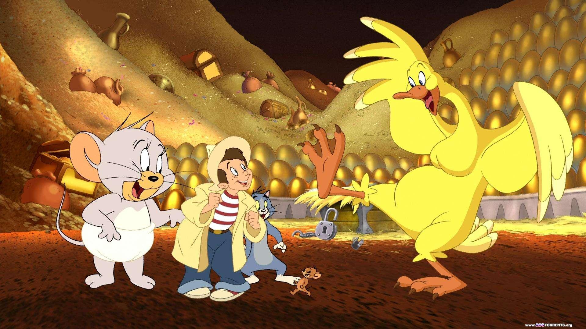 Том и Джерри: Гигантское приключение | BDRip 1080p | Лицензия