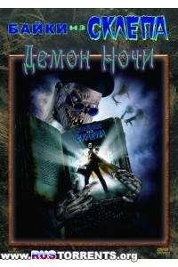 Байки из склепа: Демон ночи | HDTVRip