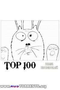 VA - TOP-100 Зайцев НЕТ