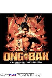 Ong-Bak: Muay Thai Warrior - OST