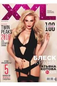 XXL №12 (Украина) | PDF