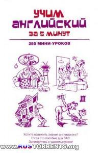 Н.Ф. Орлова (ред.) | Учим английский за 5 минут. 280 мини-уроков | PDF