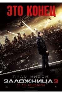 Заложница 3 | Blu-Ray 1080p | (2 в 1: театральная + рассширенная версия)