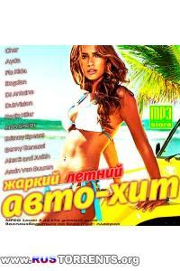 Сборник - Жаркий летний Авто-хит | MP3