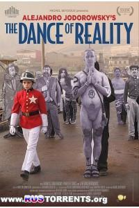 Танец реальности | DVDRip | Чистый звук