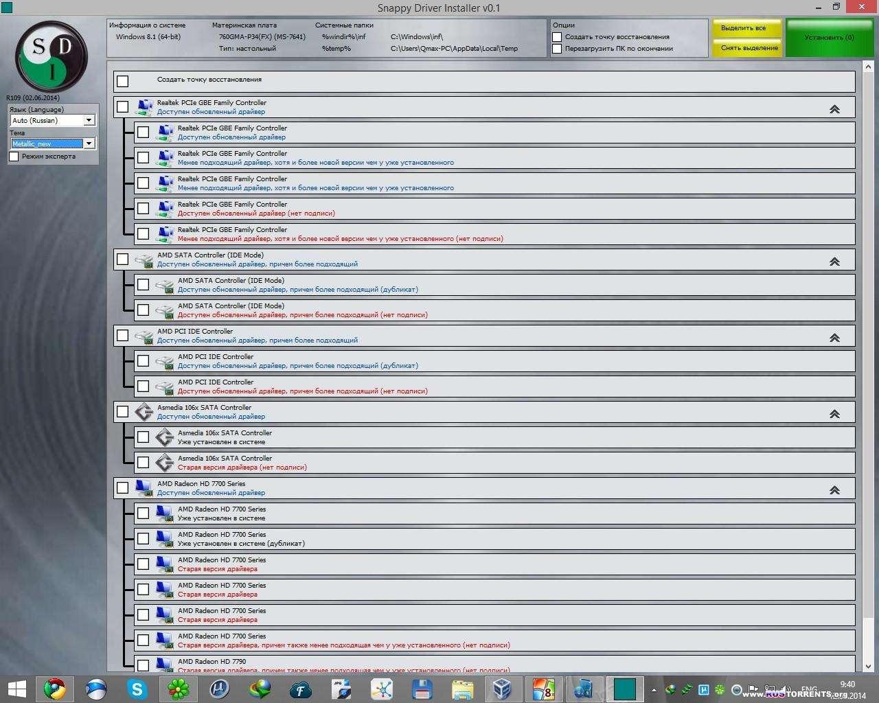 SamDrivers 14.8.2 - ������� ��������� ��� Windows   PC