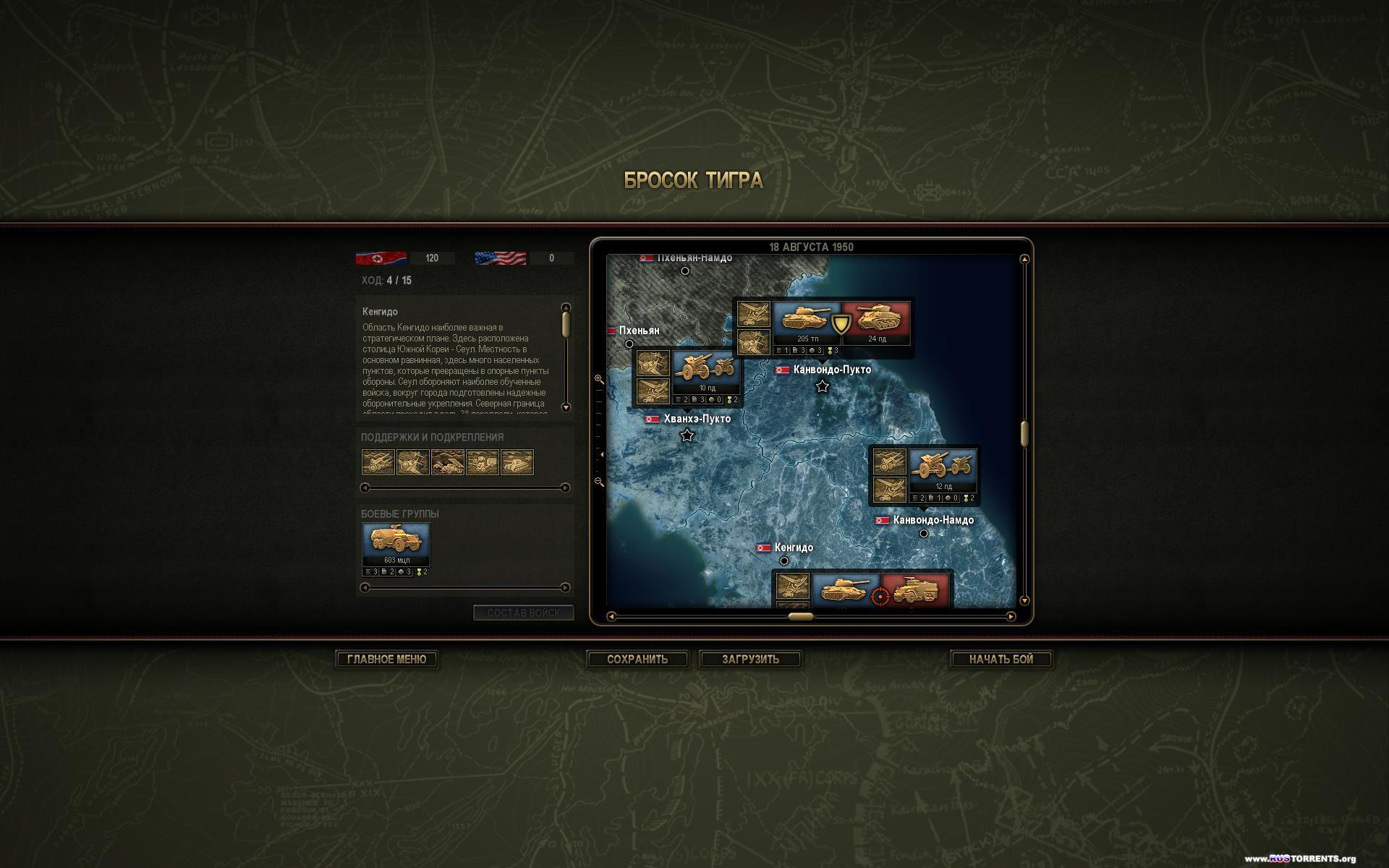 Искусство войны: Корея   PC   Steam-Rip