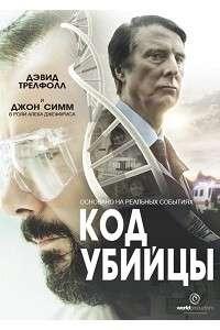 Код убийцы [1 сезон: 1 серии из 2] | HDTVRip | Victory-Films