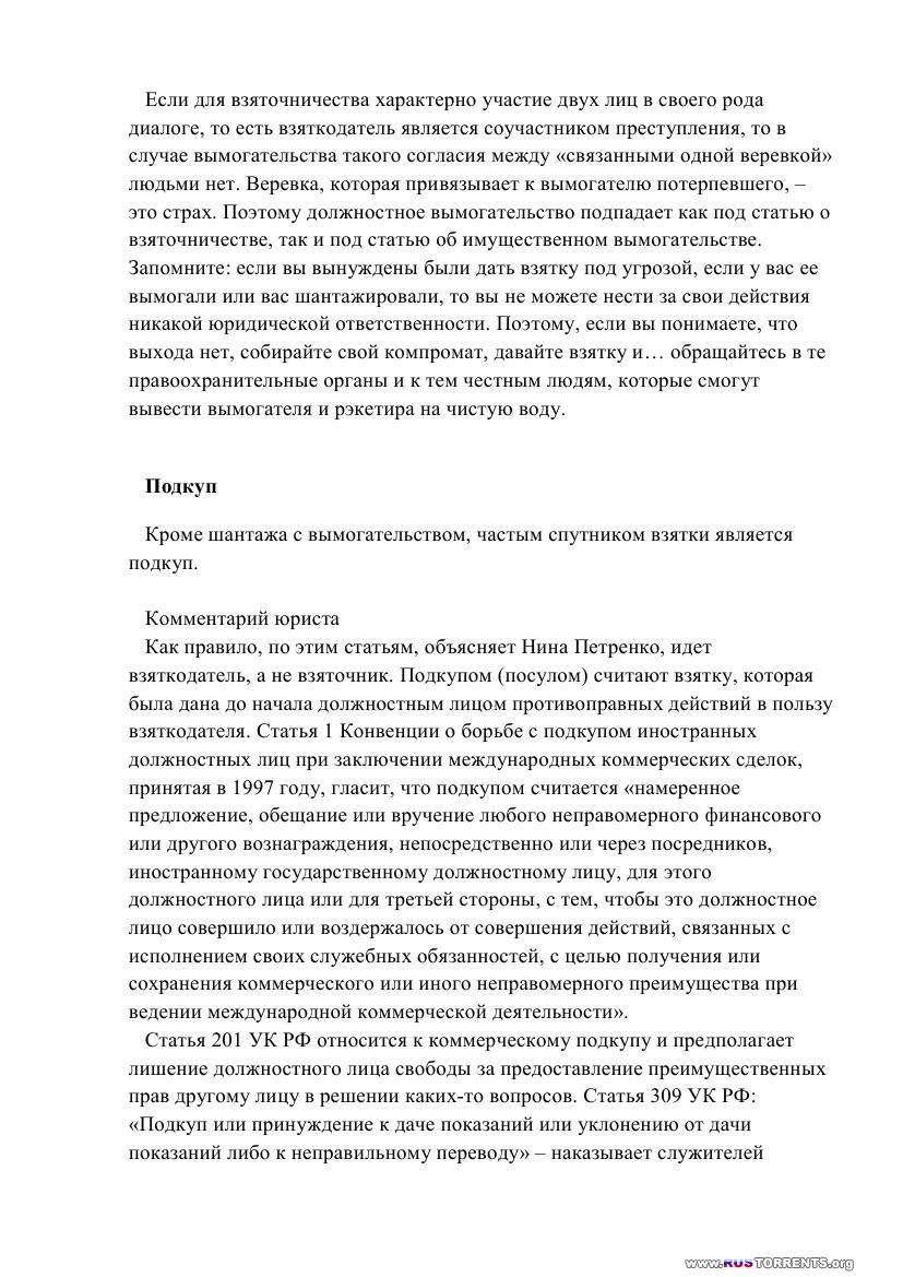 Взятка. Победит ли коррупция Россию
