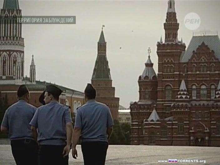 Территория заблуждений с Игорем Прокопенко [18.10.2014] | SATRip