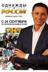 Однажды в России [06] | SATRip