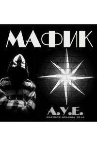 Мафик - А.У.Е. | MP3