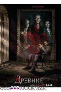 Древние / Первородные [01 сезон: 01-22 серии из 22] | WEB-DL 1080p | LostFilm