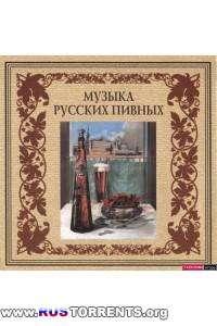 Сборник - Музыка Русских Пивных | MP3