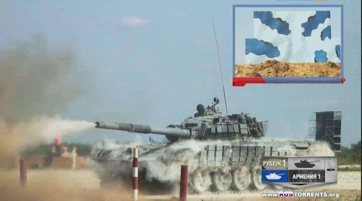 Танковый биатлон [7 выпуск] | SATRip