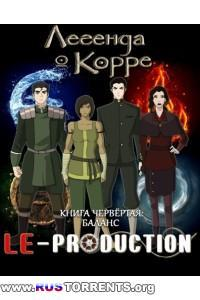 Аватар: Легенда о Корре [S04] | WEB-DLRip | LE-Production