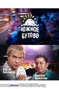 Южное Бутово (1-10 выпуски)