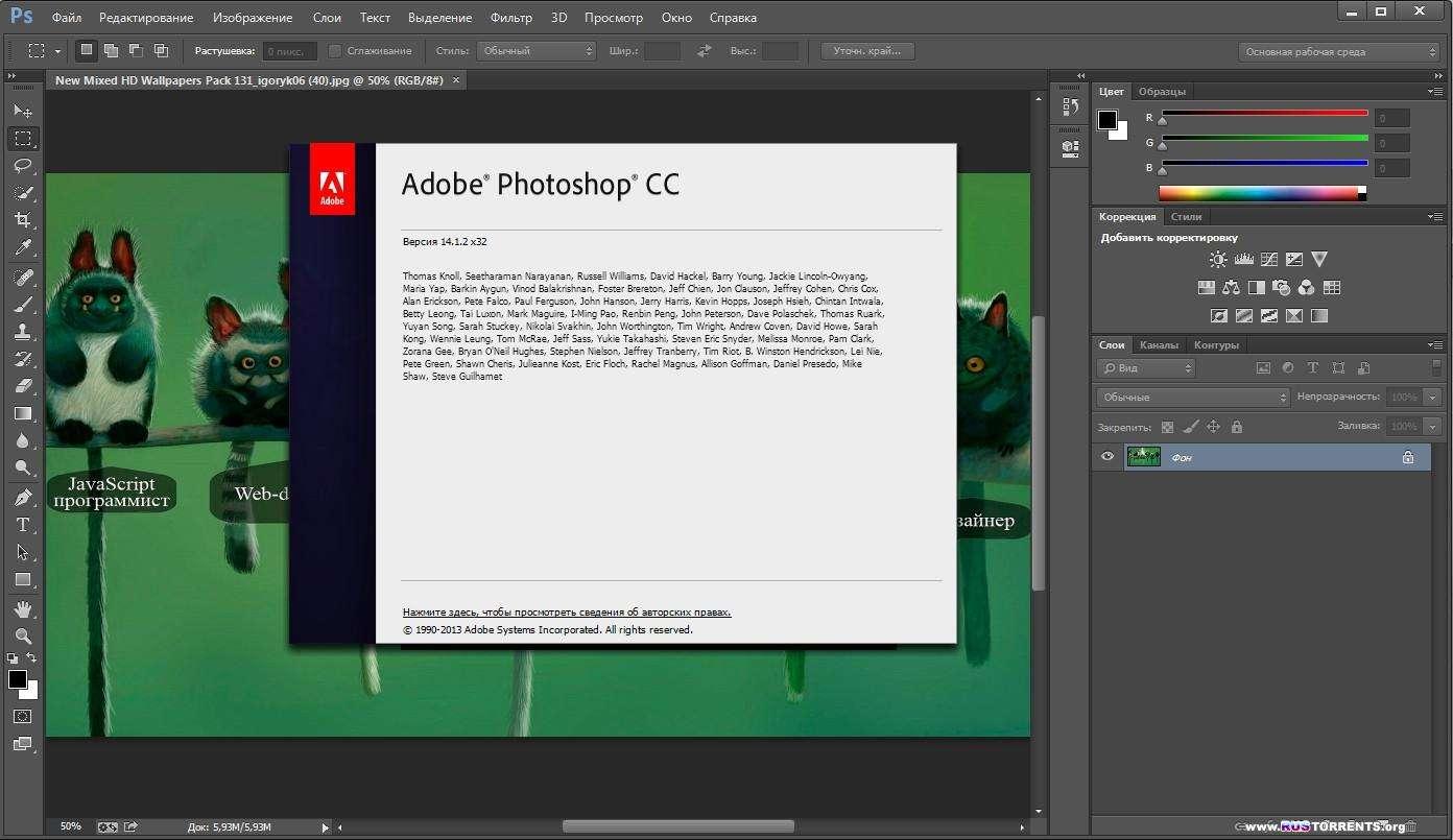 Adobe Photoshop CC 14.1.2 Final RePack by D!akov
