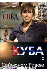 Куба с Саймоном Ривом | SATRip