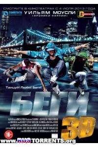 Беги | DVDRip | Лицензия