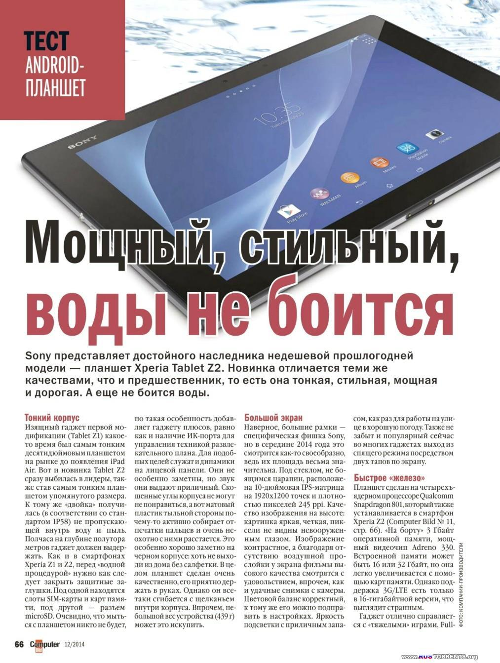 Computer Bild №12 [2014] | PDF