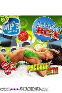 Сборник - Русское лето MusicBox 100 хитов | MP3