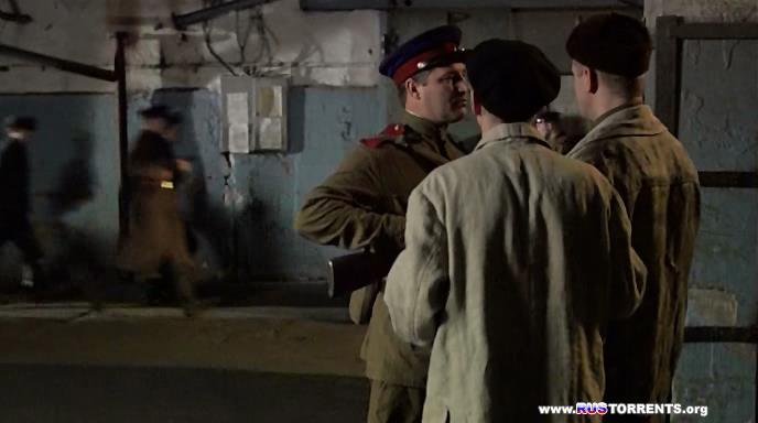 Военная разведка: Западный фронт [01-08 из 08] | DVDRip